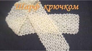 Шарф крючком/scarf crochet