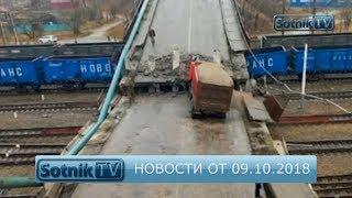 НОВОСТИ. ИНФОРМАЦИОННЫЙ ВЫПУСК 09.10.2018