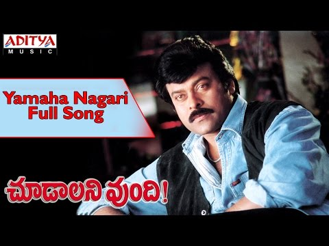 Yamaha Nagari Full Song || Choodalani Undi Movie || Chiranjeevi, Soundarya