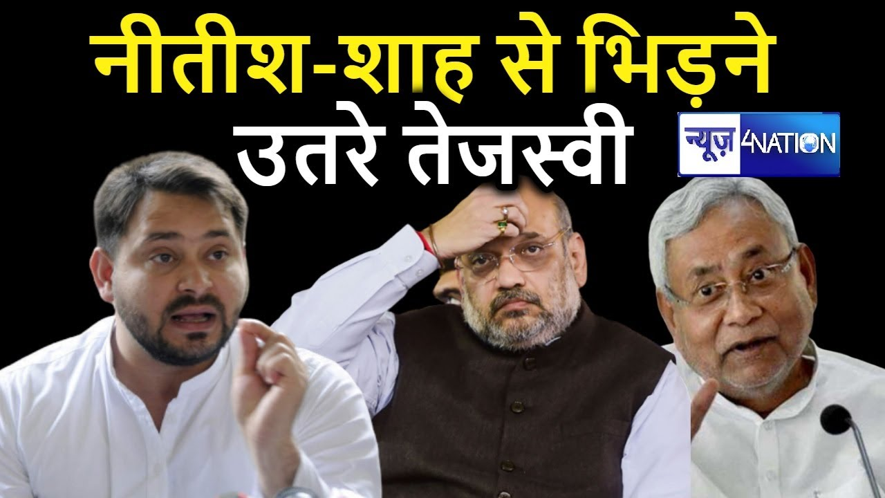Bihar Election 2020 : लड़ाई शुरु, Amit Shah संग Nitish ...