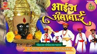 Aai Ga Amba BAi | Marathi Devi Geet | Aai Amba Bai Gondhal Song | RT Music
