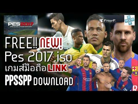 FREE!! เกมส์มือถือ | PES 2017 อย่างสวยจ้า! PSP  ISO [ ไม่ต้องเเตกไฟล์เด่อ!  ] คำเตือน! คนละ1 ไลค์เด่อ