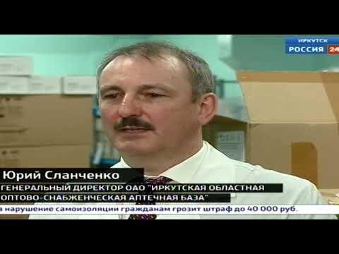 Медицинские маски поступили в муниципальные аптеки Иркутской области