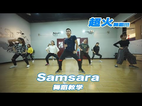 SAMSARA choreography 舞蹈教学  dance tutorial