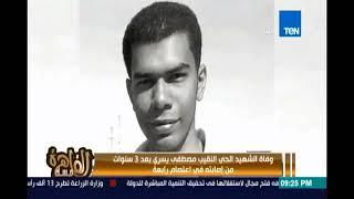 """مساء القاهرة يرصد جنازة النقيب مصطفي يسري """"الشهيد الحي """"بعد 3 سنوات من إصابته في إعتصام رابعة"""