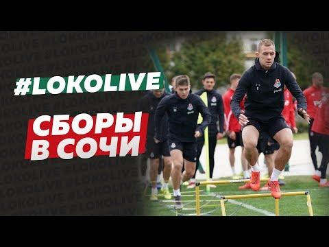LokoLive о мини-сборах «Локомотива» в Сочи