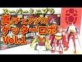 【食玩】スーパーミニプラ 真(チェンジ!!)ゲッターロボ Vol.1開封&組み立て【難易度ちょい高め】