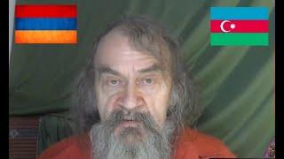 Российский писатель объяснил про Армян, Азербайджанцев и Карабах thumbnail