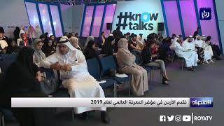 تقدم الأردن في مؤشر المعرفة العالمي لعام 2019  (19/11/2019)