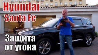 Hyundai Santa Fe 2019 Обзор охранного комплекса.