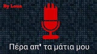 Γιάννης Πλούταρχος - Πέρα απ'τα μάτια μου - Καραοκε cover