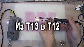 Доработка паяльника Bakon BK950D под жала T12