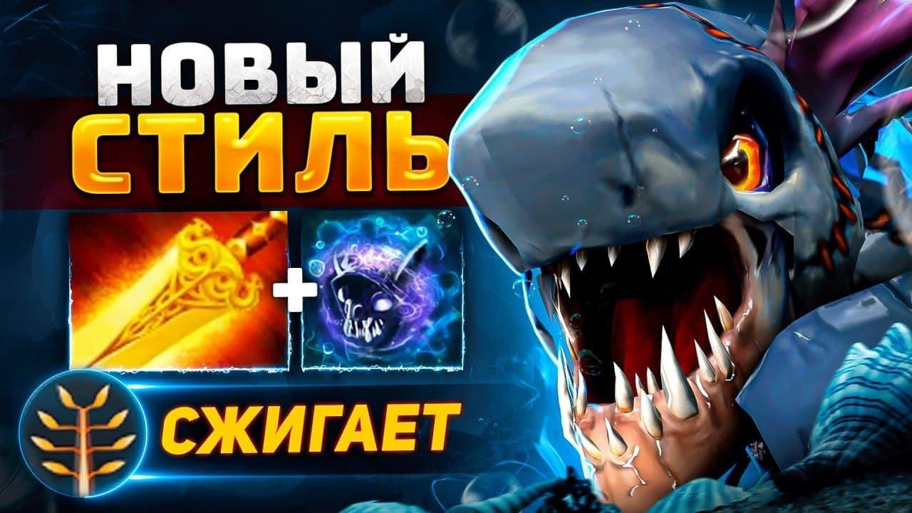 СЛАРК новый СТИЛЬ  ВЫЖИГАЕТ врагов ЧЕРЕЗ РАДИК SLARK RADIANCE Dota 2