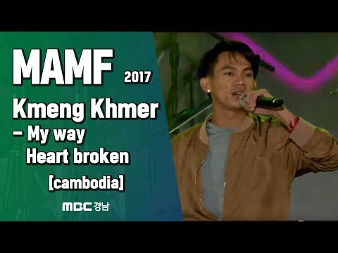 [Cambodia] Kmeng Khmer - My way, Heart broken, 2017 MAMF Asian pop music concert