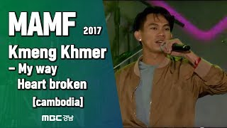 [Cambodia] Kmeng Khmer - My way, Heart broken, 2017 MAMF Asian pop mus
