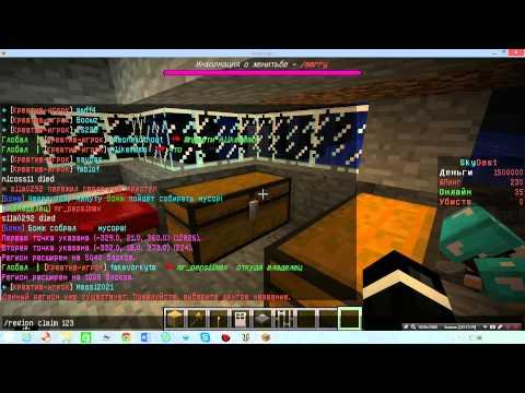 Играем на сервере MineDest