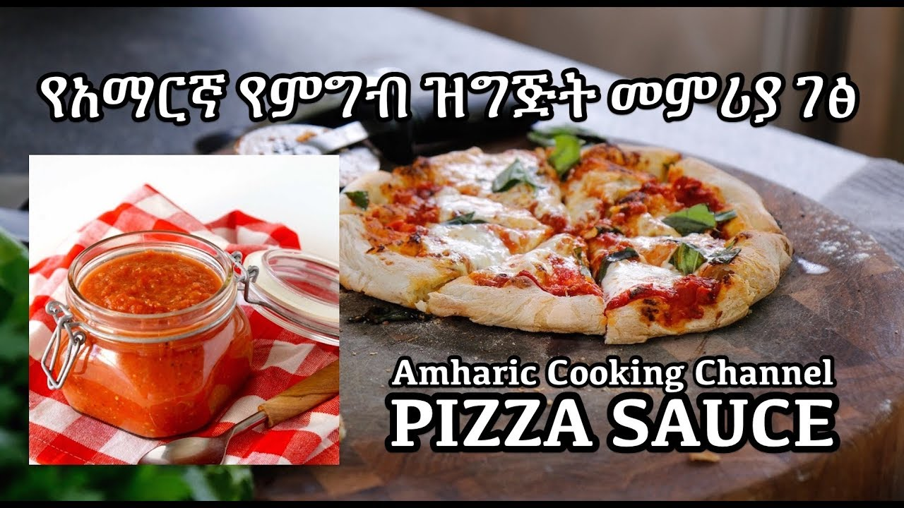 Cooking: Pizza Sauce - ቆንጆ የፒዛ ስጎ አሰራር