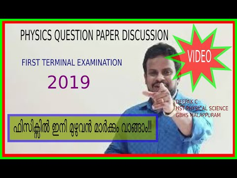 SSLC PHYSICS FIRST
