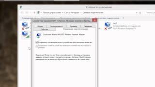 видео Это подключение ограничено Windows 8: Как исправить