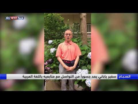 سفير اليابان السابق في العراق أصبح محبوب العراقيين بسبب نشاطة على منصات التواصل بالعربية  - نشر قبل 58 دقيقة