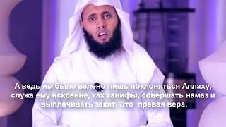 Мансур Ас Салими (منصور السالمي) - Сура Аль Байина