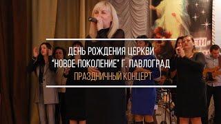 День рождения церкви Новое поколение г. Павлоград(Праздничный концерт, посвященный Дню рождения церкви