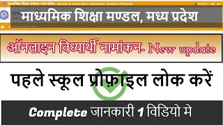 MP Board Registration 2020-21 (NEW) | mpboard namankan Form kaise baren | mpbse mponline