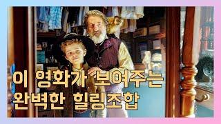 레미 집 없는 아이 리뷰 힐링 그 자체인 동화
