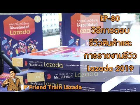 วิธีการตอบรีวิวสินค้าและการรายงานรีวิว LAZADA 2019 EP-80