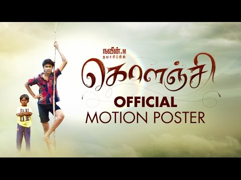 Kolanji Motion Poster | Tamil Movie |...