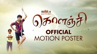Kolanji | Official Motion Poster
