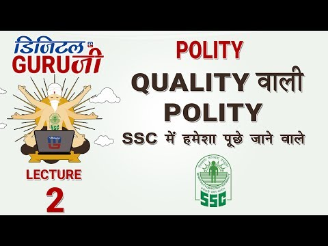 QUALITY वाली POLITY | L2| POLITY | SSC CGL 2017 | FULL LECTURE IN HD | DIGITAL GURUJI