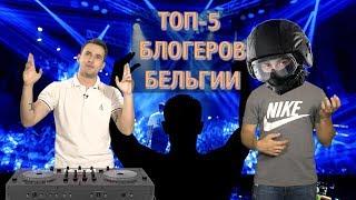 ТОП-5 БЛОГЕРОВ БЕЛЬГИИ