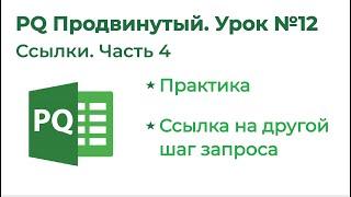 Обучение Excel Power Query на 1-2-3. Модуль 3. Язык М. Ссылки 4. Практика 3