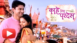 Kahe Diya Pardes | New Serial on Zee Marathi | PROMO | Starts 28th March |