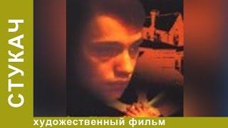 Стукач (1988). Фильм. Драма. Star Media