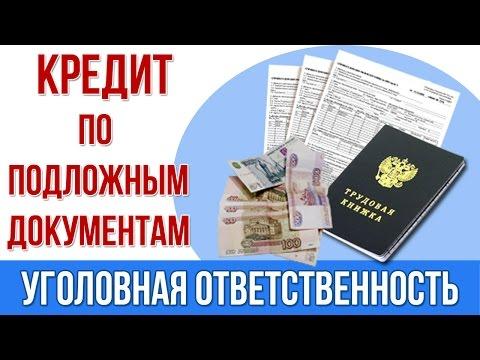 Мошенничество с кредитами. Подделка документов и уголовная ответственность