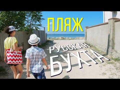 Азовское море. Пляж РУССКАЯ БУХТА возле г. Щелкино (Мысовое) + Казантипский природный заповедник.