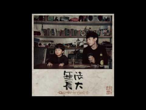 赵雷 -《无法长大》再见北京