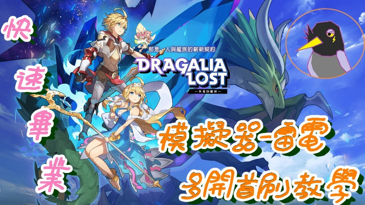 Dragalia Lost ~失落的龍絆~ 雷電模擬器多開首刷介紹(免下載更新檔) - YouTube