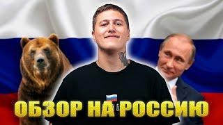 ОБЗОР НА РОССИЮ