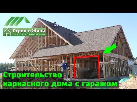 Строительство каркасного дома с гаражом. Строй и Живи.