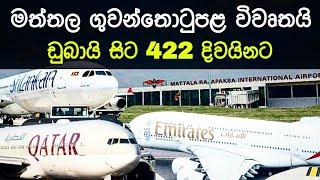 Mattala Airport re-opened | 422 Passengers | Qatar Airways fly to Sri Lanka