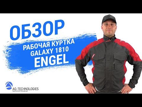 Рабочая куртка Engel Galaxy 1810