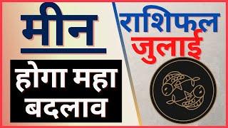 Meen Rashi Rashifal July 2021 | मीन राशि राशिफल जुलाई 2021 |  Pisces horoscope July 2021