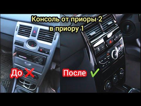 КОНСОЛЬ ОТ ПРИОРЫ 2 В ПРИОРУ 1 |ПУШЕЧННЫЙ ВИД|