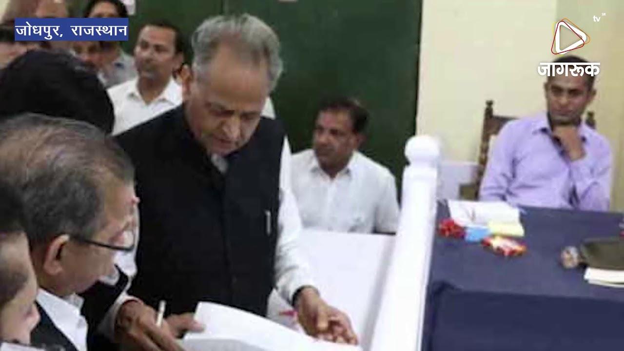जोधपुर : अशोक गहलोत ने सादगी से भरा नामांकन