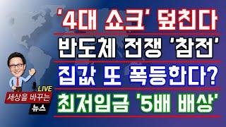 """[최저임금 쇼크] 현금살포 역풍 """"4대 쇼크 …"""