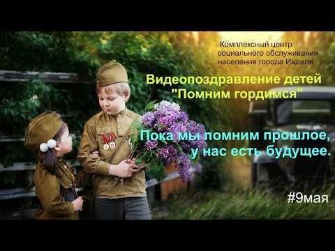 Видео поздравления детей с 9 мая