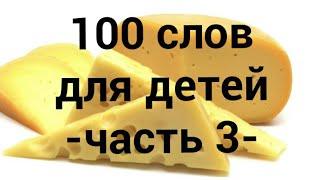 100 слов для детей 1-3 года ! Развивающие мультики для детей (3 часть)